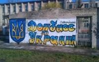 Генштаб ВСУ подготовил план по возвращению Донбасса