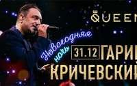 Новогодняя ночь в Queen Country Club: концерт Гарика Кричевского