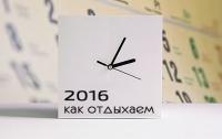 Обнародован список официальных выходных в 2016 году