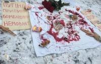 Возле посольства РФ в Украине протестуют против бомбардировки Сирии