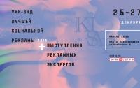 В Киеве пройдет Уик-энд лучшей социальной рекламы