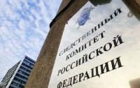 СК РФ обвинил ВСУ в причастности к
