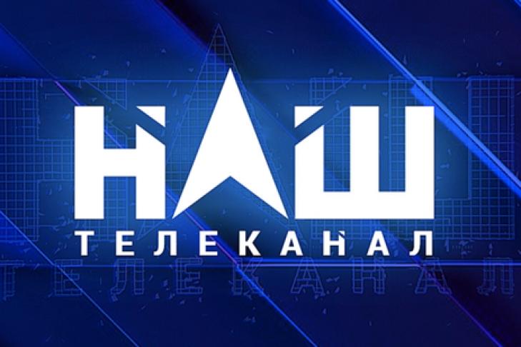 Нацсовет планирует через суд аннулировать лицензию канала «НАШ» народного депутата Мураева