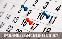 Бюджетникам дадут 11 дней дополнительного отдыха в следующем году