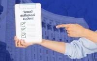 Подписан новый Избирательный кодекс