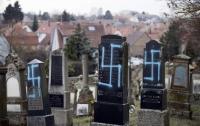 Еврейское кладбище во Франции осквернили свастиками