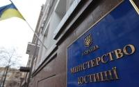 Топ-чиновников Минюста