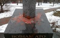 Кому-то не понравился меч, пронзающий Россию (фото)