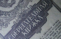 Кабмин продолжит выдавать вклады Сбербанка