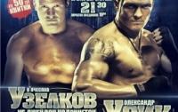 Усика в бою поддержат Ломаченко и «Козаки»