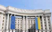 МИД Украины отреагировало на