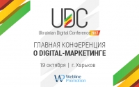 Ukrainian Digital Conference 2017: как прошла масштабная конференция по интернет-маркетингу