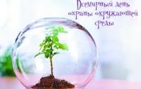 Сегодня Всемирный день охраны окружающий среды