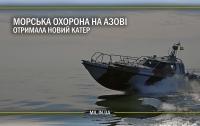 Морская охрана на Азове получила новый катер