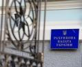 Счетная палата Украины выявила нарушений в бюджетной сфере на миллиарды гривен