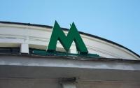 В Киеве возле метро надругались над девушкой