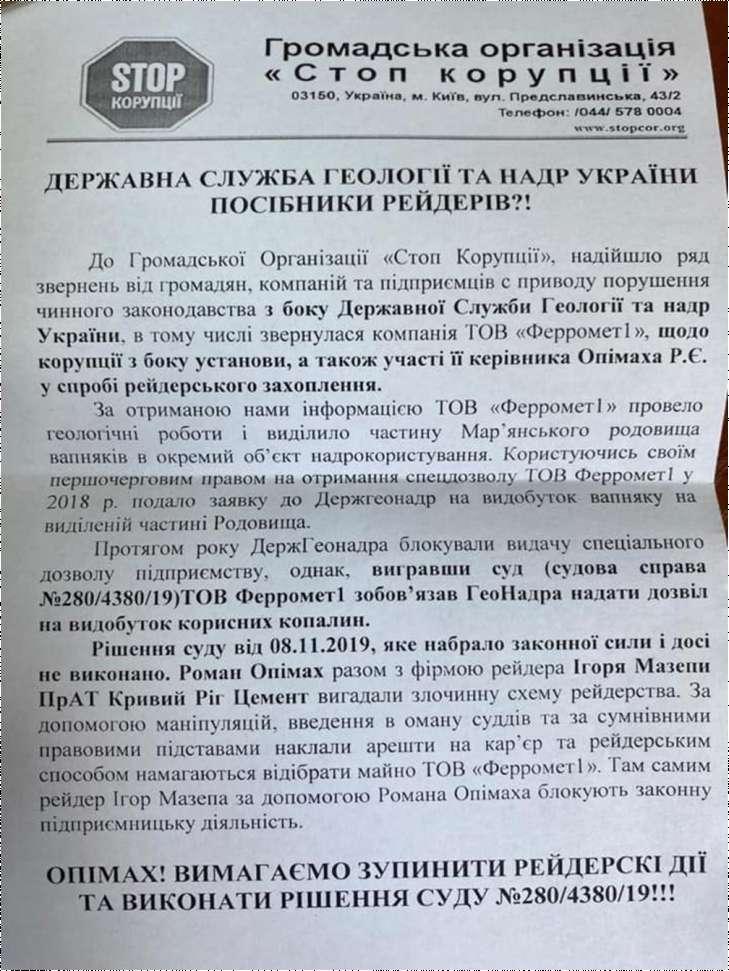 729 486 5ef1d3e5af01a - Игорь Мазепа не хочет отрыва от «кормушки»