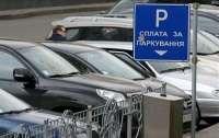 Парковки в Киеве: что нужно знать о новых зонах