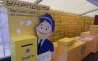 Укрпочта: В семи областях Украины задержится доставка отправлений