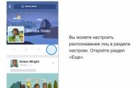 Facebook активировала функцию распознавания лиц
