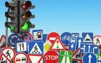 Изменились правила дорожного движения