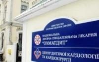 Депутаты срочно озаботились больницей «Охматдет»