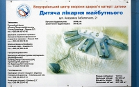 Скандально известный фонд Ющенко наградили за умение экономить
