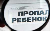 В Киеве разыскивают несовершеннолетнего парня