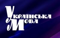 Украинский язык вошел в ТОП-10 самых распространенных в Европе