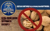 Будь-якою ціною затримати експорт! - підприємці про керівника Одеської митниці Мартинова