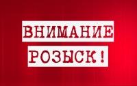 Одесская полиция разыскивает 17-летнюю девушку