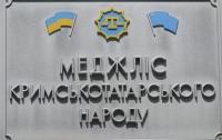 Минюст РФ признал Меджлис экстремистской организацией