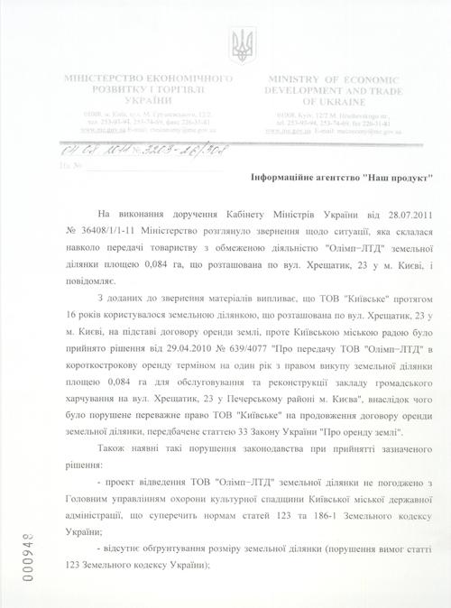 ст.33 закона украины об аренде земли - фото 6