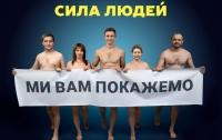 Политики снялись обнаженными для рекламного плаката