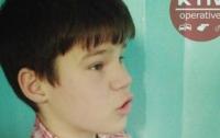 Помогите найти: в Киеве пропал 12-летний мальчик