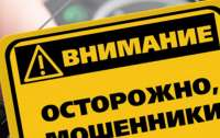 На Одесщине подростки выманили у стариков 100 тысяч гривен