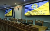 ЦИК признала выборы состоявшимися