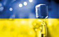 Самой популярной у россиян песней оказался украинский хит