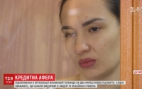 Мошенница выманила 75 млн гривен на дешевых кредитах