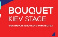 Популярная украинская группа даст бесплатный концерт в Киеве