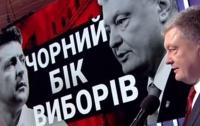Зеленский и Порошенко устроили перепалку в прямом эфире (видео)