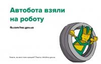 Водителей будут консультировать через Фейсбук