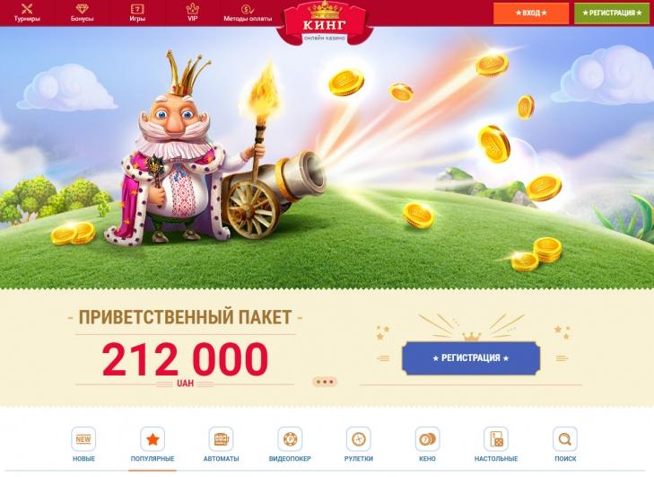 первое украинское казино