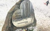 Памятник волонтерам появился в Киеве