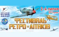 В Киеве состоится фестиваль ретро-самолетов