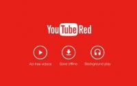 В США анонсирован запуск платной версии Youtube