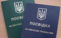 В Кропивницком перекрыли канал незаконной легализации иностранцев