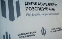 ГБР расследует факт жестокого обращения сотрудников СБУ с задержанными
