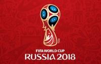 Известен весь состав участников чемпионата мира по футболу 2018