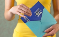 82% жителей Украины «за» введение биометрических паспортов